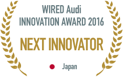 WIRED Audi INNOVATION AWARD 2016 :NEXT INNOVATOR